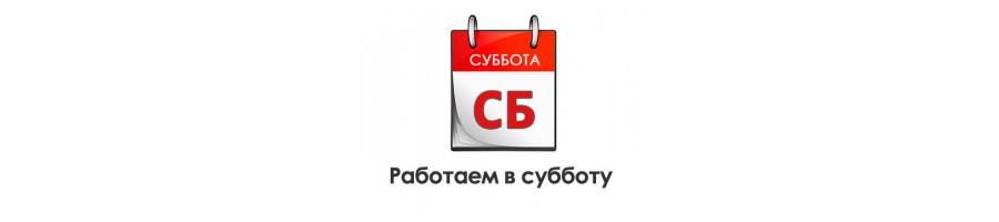 СУББОТА РАБОЧИЙ ДЕНЬ!!!!!